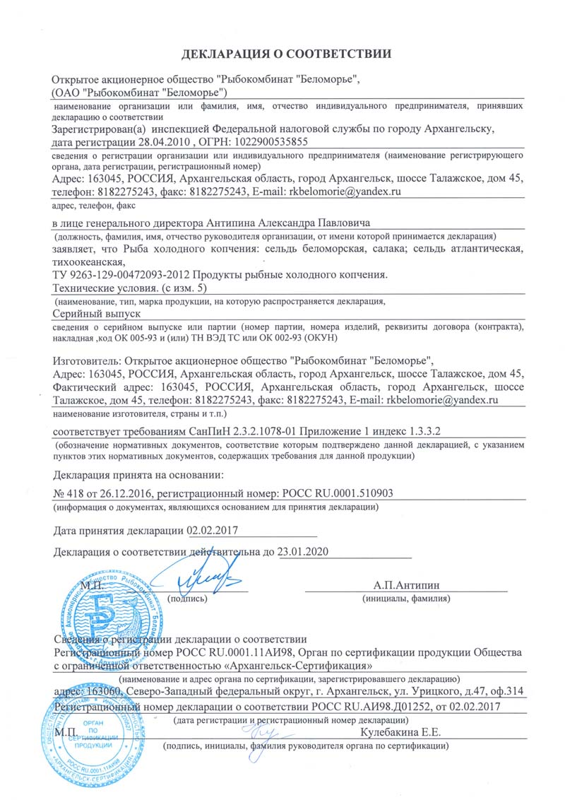 Сертификация архангельск сертификация систем качества презентация