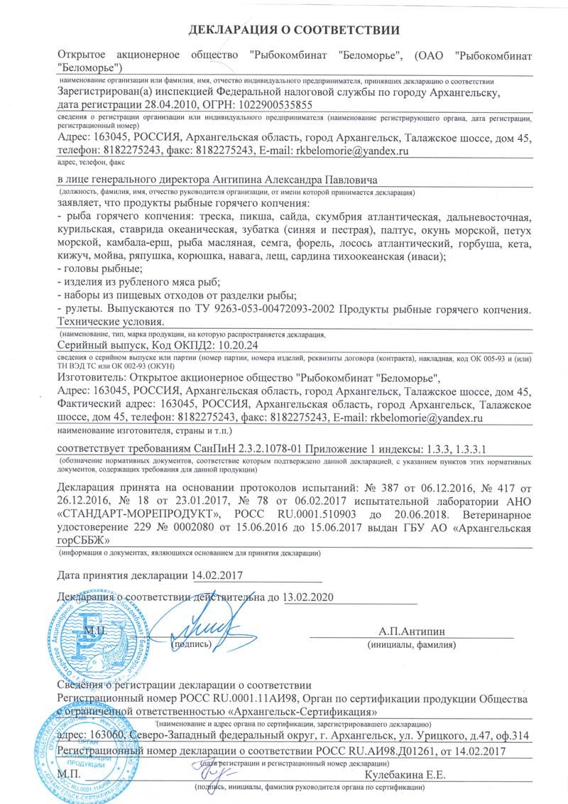 Сертификация продукции архангельск сертификация продукции - электронагреватель